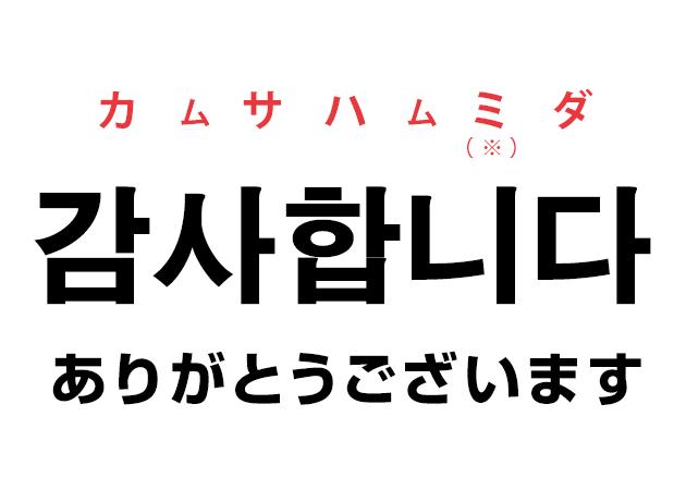 音声付き 韓国語の ありがとう フレーズ50選 発音を確認 しっかり感謝を伝えたい ハングルノート 2020 韓国語 勉強 韓国語の単語 韓国語 勉強 ノート