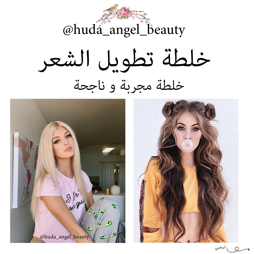 لتطويل الشعر Angels Beauty Beauty Women