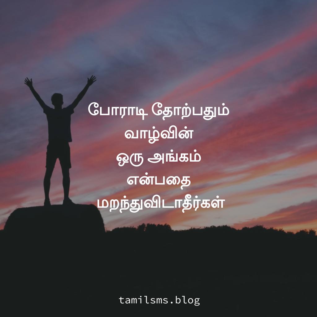 Tamil Life Motivation Emotional Quotes Photo Album Quote Tamil