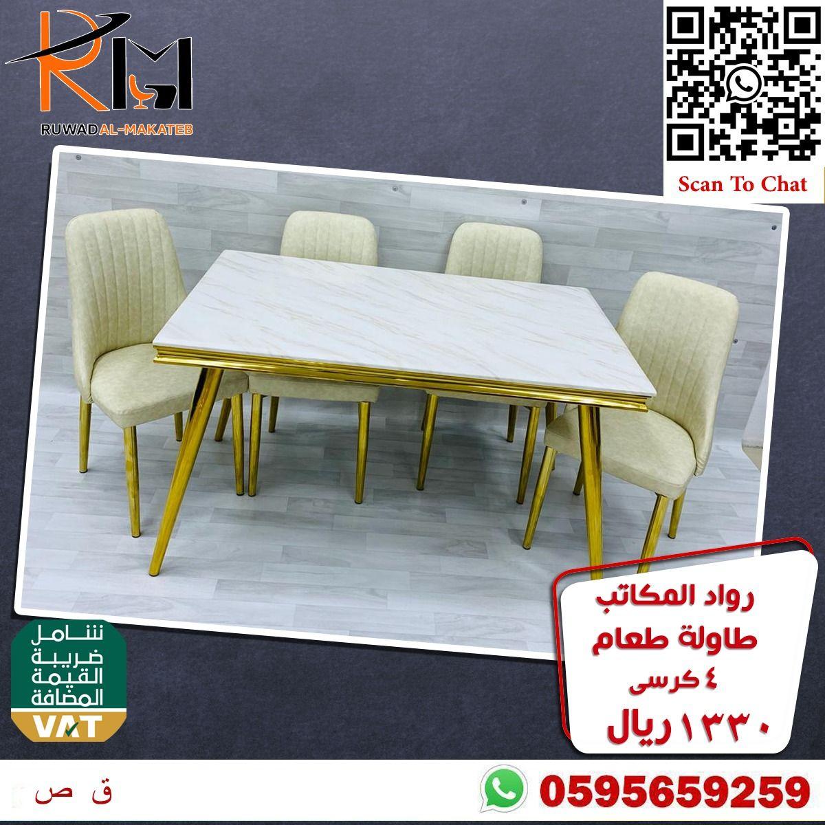 طاولة طعام ٤كرسي In 2021 Coffee Table Dining Table Table