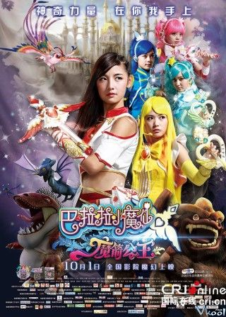 Chiến Binh Balala Cong Chua Camellian Balala The Fairies