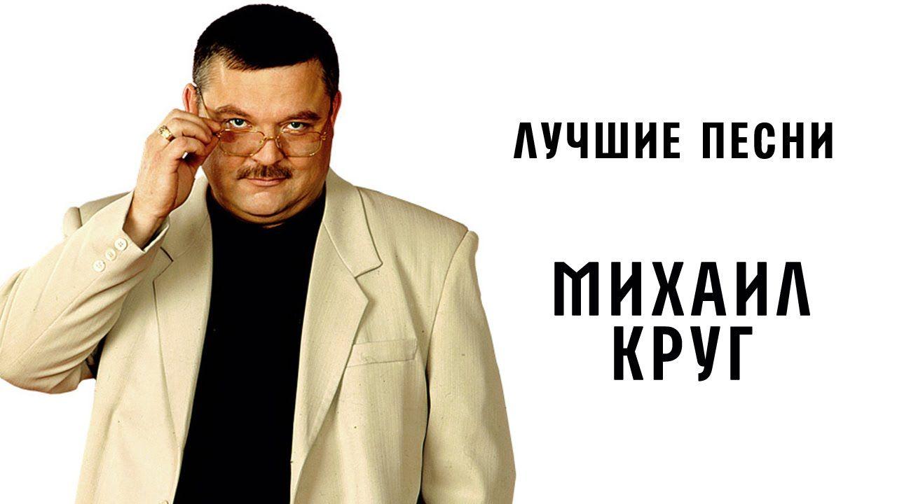 Михаил круг 55 лет. Юбилейный альбом (2017) mp3 » торрент трекер.