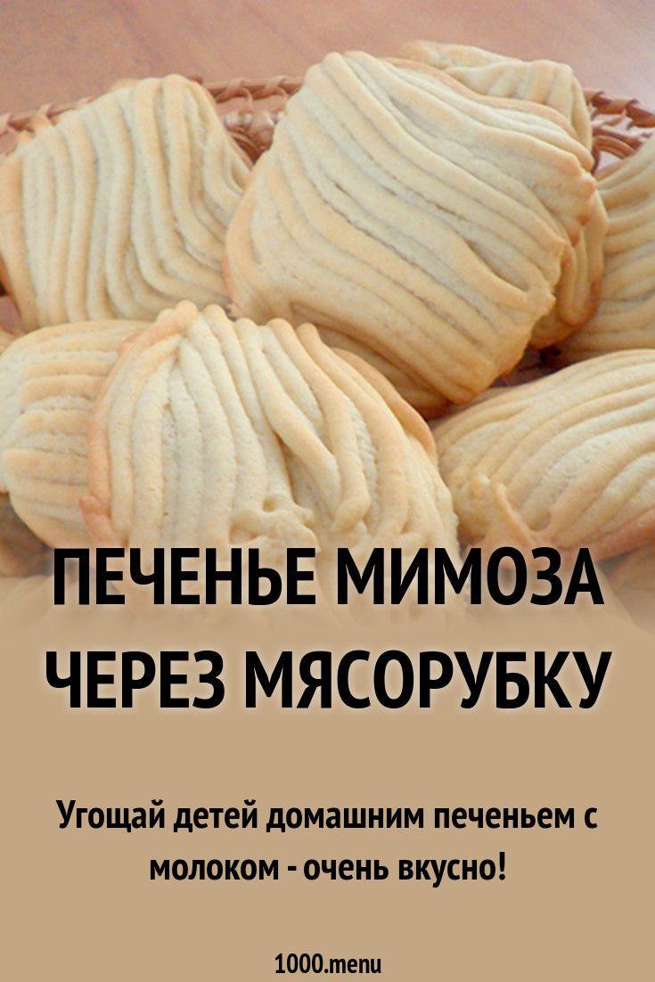 Мимоза торт рецепт фото