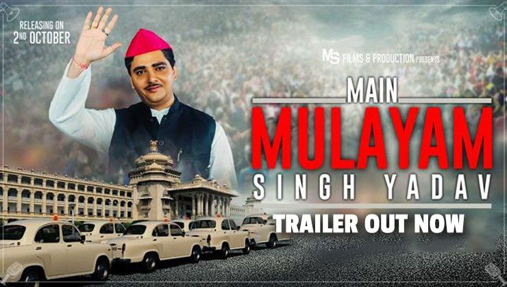 Image Source 8211 Youtube The Much Awaited Trailer Of Main Mulayam Singh Yadav Was Lastly Dropped By The Makers In 2020 Movie Trailers Official Trailer New Movies
