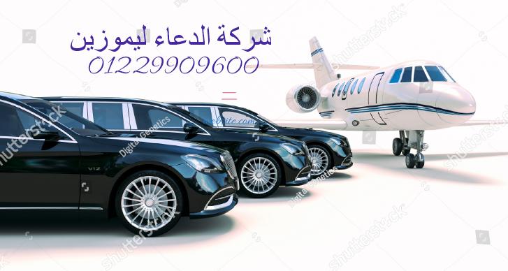 ليموزين اسكندرية 01229909600 Suv Car Suv Car