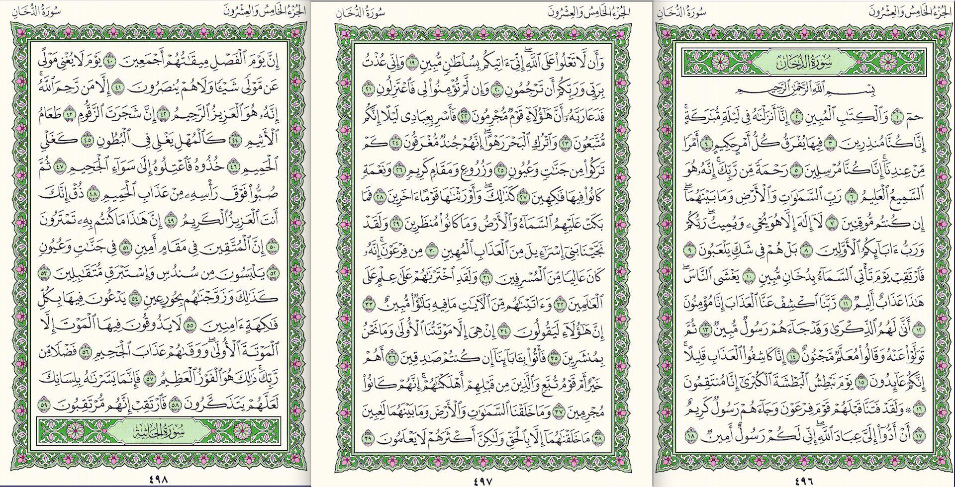 سورة الدخان في صورة واحدة Islam Facts Quran Verses Love U Mom