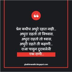 Marathi Love Status M Love Status Love Quotes Marathi Love