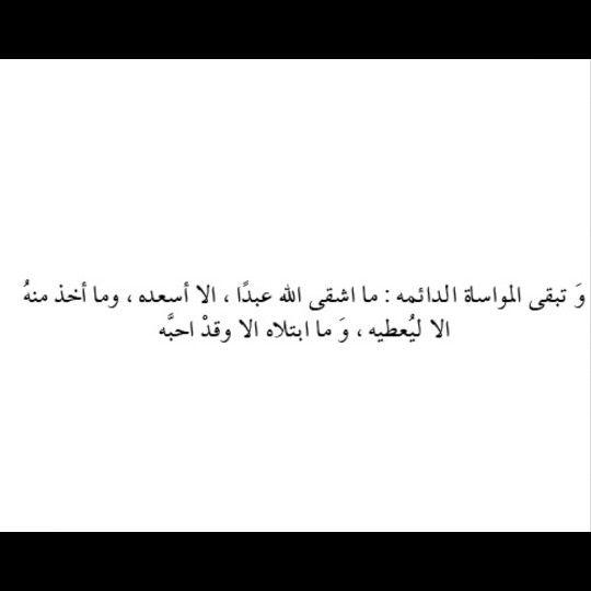 مواساة Arabic Words Words Arabic
