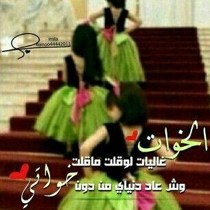 الله لا يحرم كل اخت من اختها Bff Quotes Sisters Arabic Quotes