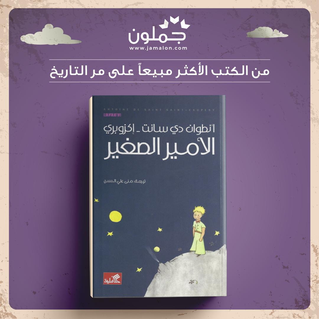 رواية الأمير الصغير Books Book Cover Cover