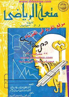 تحميل كتاب متعة الرياضي Pdf تأليف سوير Books Free Download Pdf Pdf Books Reading Fun Math