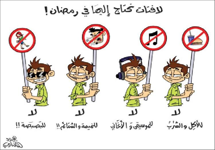 Resultat De Recherche D Images Pour صور انمي على رمضان Comics Ramadan Lol