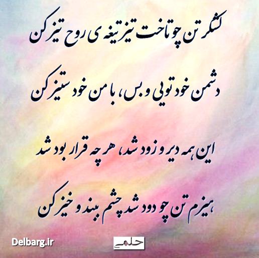 Helmi عارفان شاعر دوبیتی معنوی حلمی Farsi Poem Persian Poem Poems