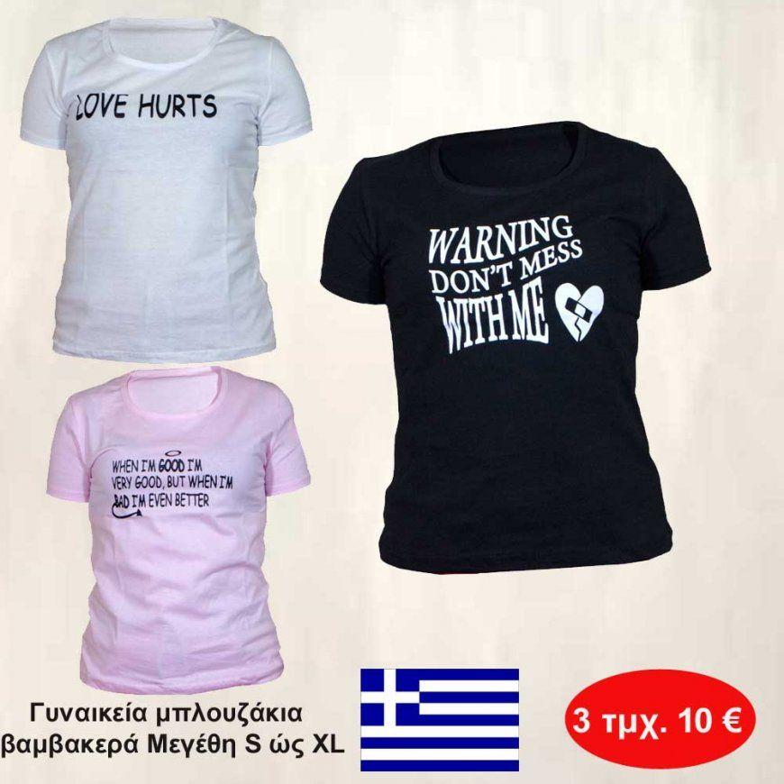 1841a5a11b6a Γυναικεία βαμβακερά ΣΕΤ βερμούδα-μπλούζα Ελληνικής ραφής Μεγέθη S έως XXL