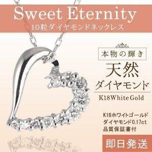 ネックレス レディース 18金 ゴールド ダイヤモンド ネックレス ハート オープン ハート K18 ホワイトゴールド 結婚 10周年記念 セール