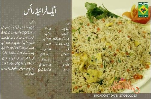 Pin By A Batool On Perfect Tried Tested Recipes Cooking Recipes In Urdu Fried Rice Recipe In Urdu