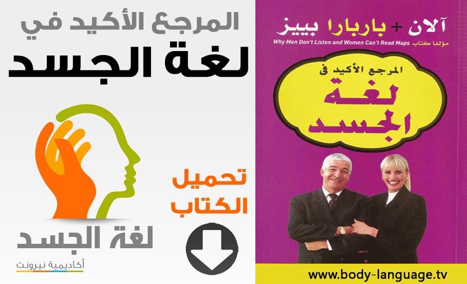 تحميل كتاب المرجع الأكيد في لغة الجسد Pdf بصور ملونة معهد لغة الجسد Body Language Pdf Books Reading Pdf Books Good Books