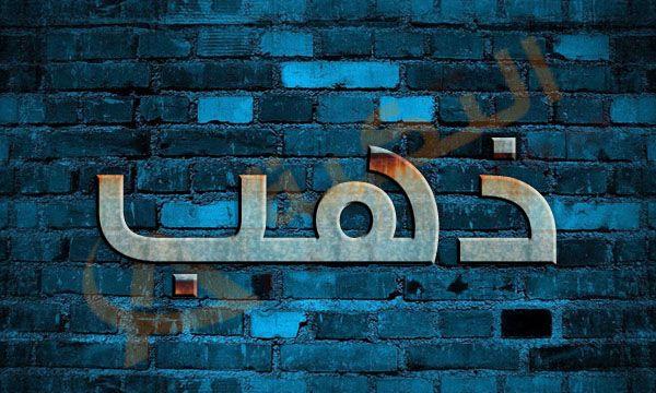معنى اسم ذهب Dahab معنا سنتعرف اليوم على معنى اسم منتشر بكثرة بين الكثير من الناس وهو اسم معروف منذ القدم حيث س Neon Signs Company Logo Tech Company Logos