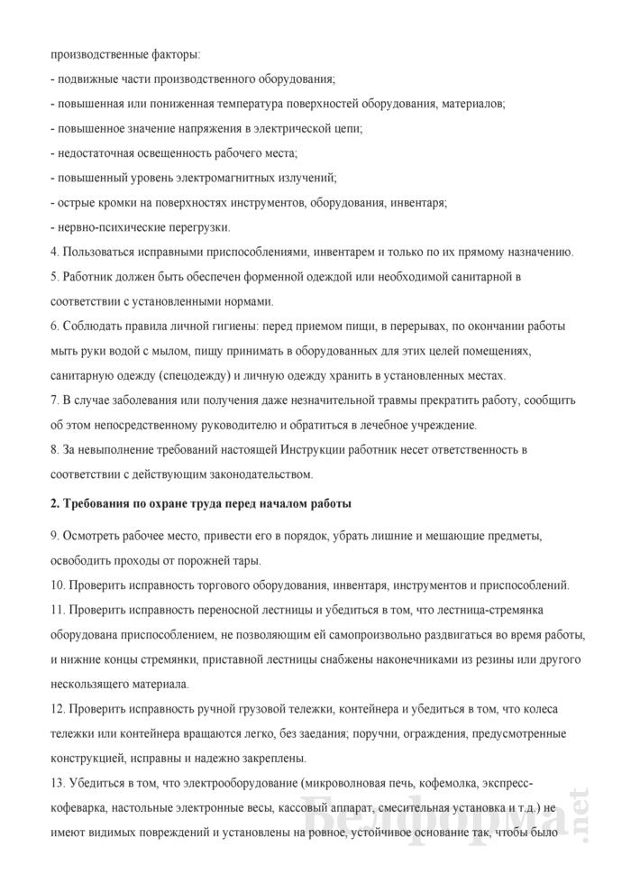 Инструкции по охране труда уборщика
