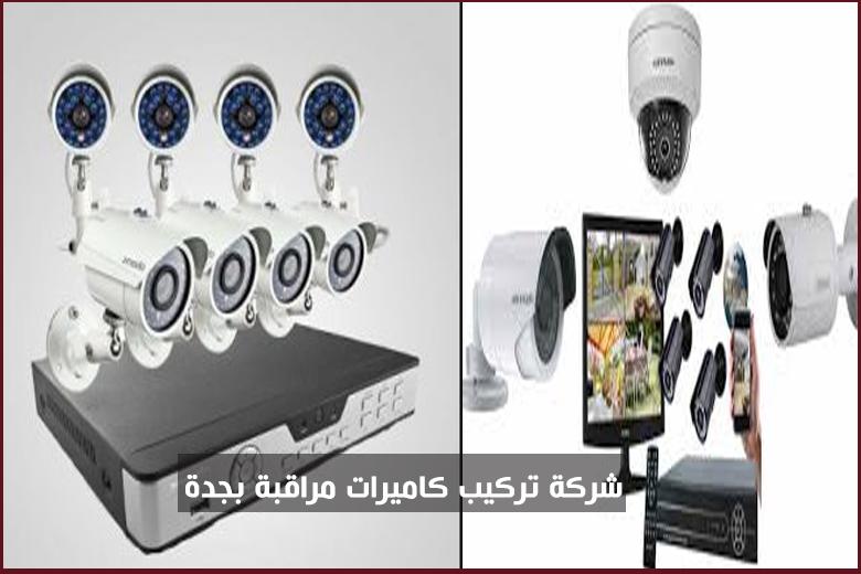 Https Www Eldlil Com دليل شركات كاميرات مراقبة منزلية بجدة Music Instruments Audio Mixer Audio