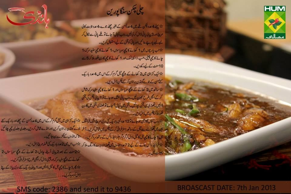Li chicken singaporian zubaida tariq recipes in urdu pinterest li chicken singaporian forumfinder Gallery