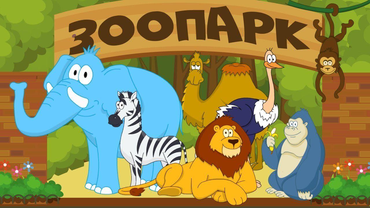 Картинки зоопарк для детского сада, днем