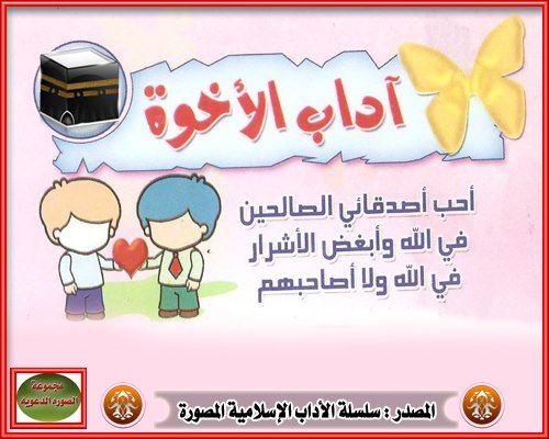 آداب الأخوة Muslim Kids Kids Comics