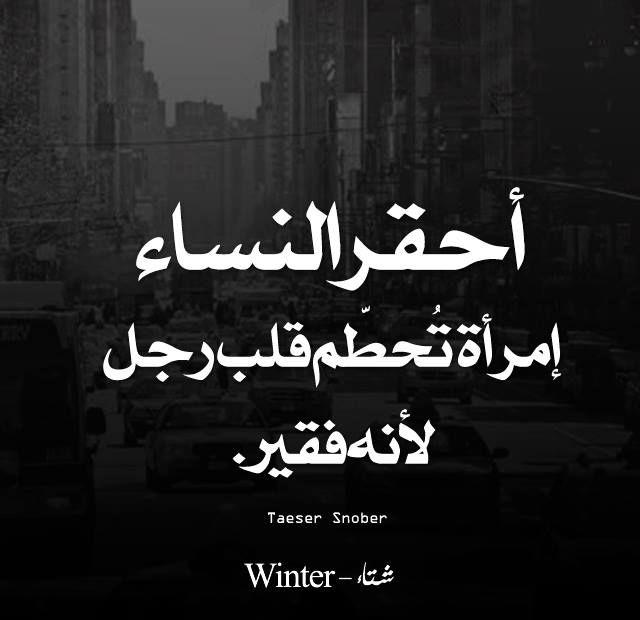 ي رايح وين مسافر تروح تعي وتولي Great Words Words Love Quotes