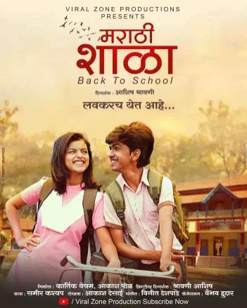Marathi Shala Back To School Web Series Anushree Mane Adinath Jadhav In 2020 Web Series Back To School Netflix Movies