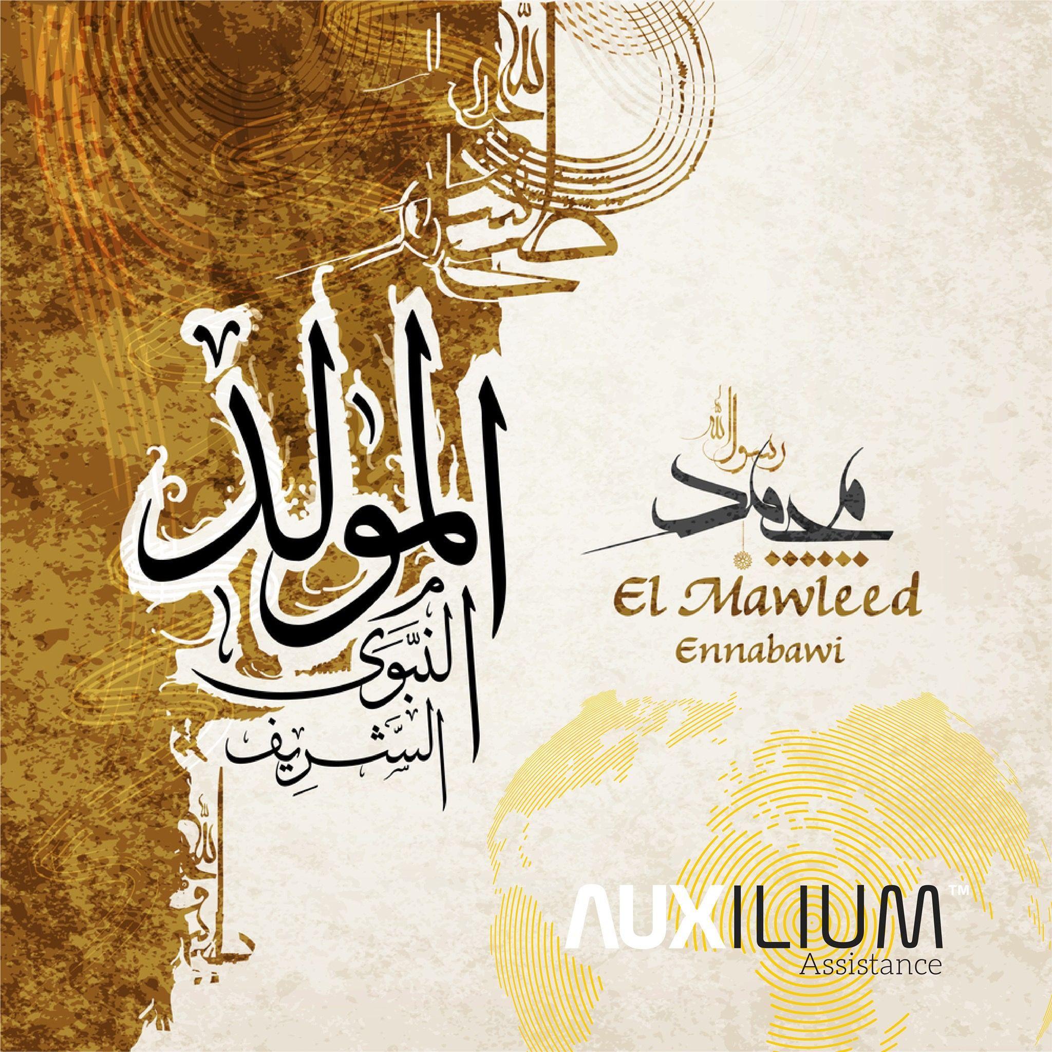 المولد النبوي Islamic Calligraphy Painting Arabic Script Arabic Calligraphy Art