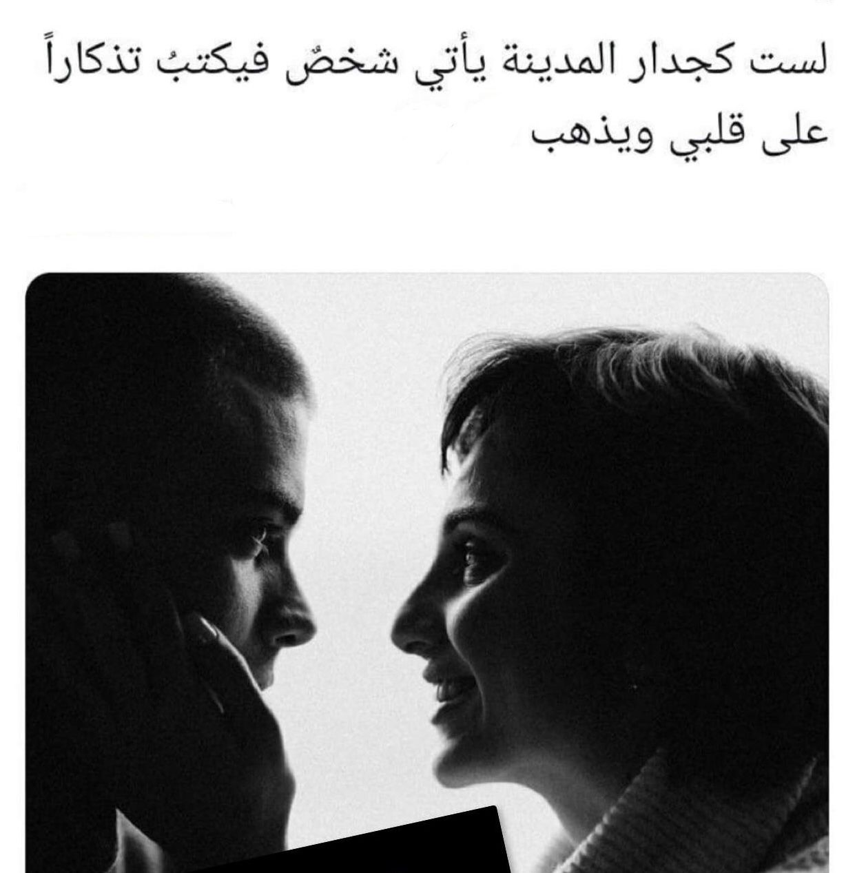 Pin By Samar Anan On مشاعر In 2021 Beautiful Words Poster Movies