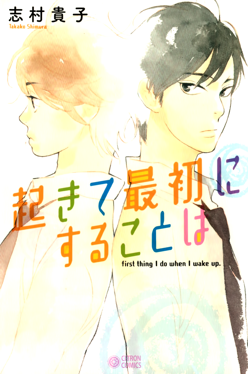 Mangá: Okite Saisho Ni Suru Koto Wa - Sinceramente amei a história destes dois, amei a maneira como a manga-ká vai desenvolvendo e deixando claro que sim existia um sentimento de ambas as partes. #mangá #yaoi #boyslove #gay #lgbtt #TakakoShimura