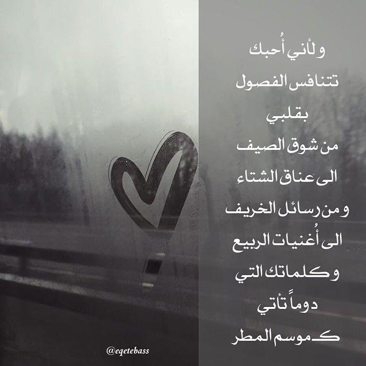 ولأني أحبك Arabic Quotes Instagram Posts Quotes
