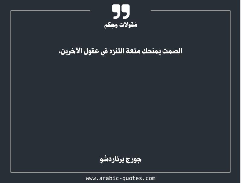 الصمت يمنحك متعة التنزه في عقول الآخرين Arabic Quotes Quote Quoteoftheday Citation Wisdom مقولة حكمة سلوك مهارة Amazing Quotes Quotes Words