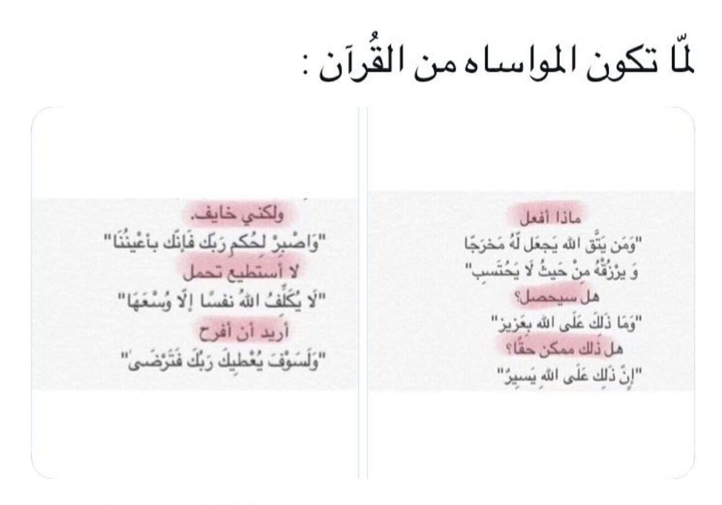 احب هذه الصوره Quotes For Book Lovers Islamic Quotes Morning Words