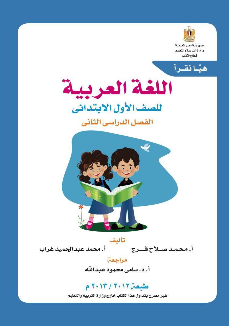 هيا نقرأ منهج اللغة العربية للصف الأول الإبتدائي Learning Arabic Arabic Kids Arabic Alphabet For Kids