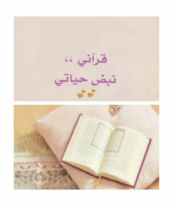 قرآني نبض حياتي Quran Tableware