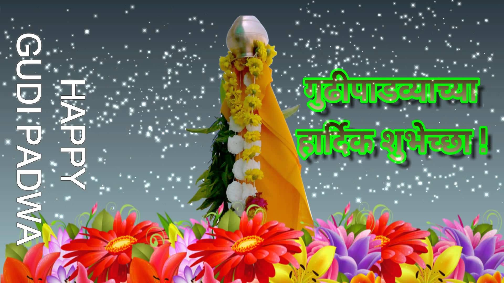 Happy Gudi Padwa 2016 Animation, Gudi Padwa Wishes, Gudi