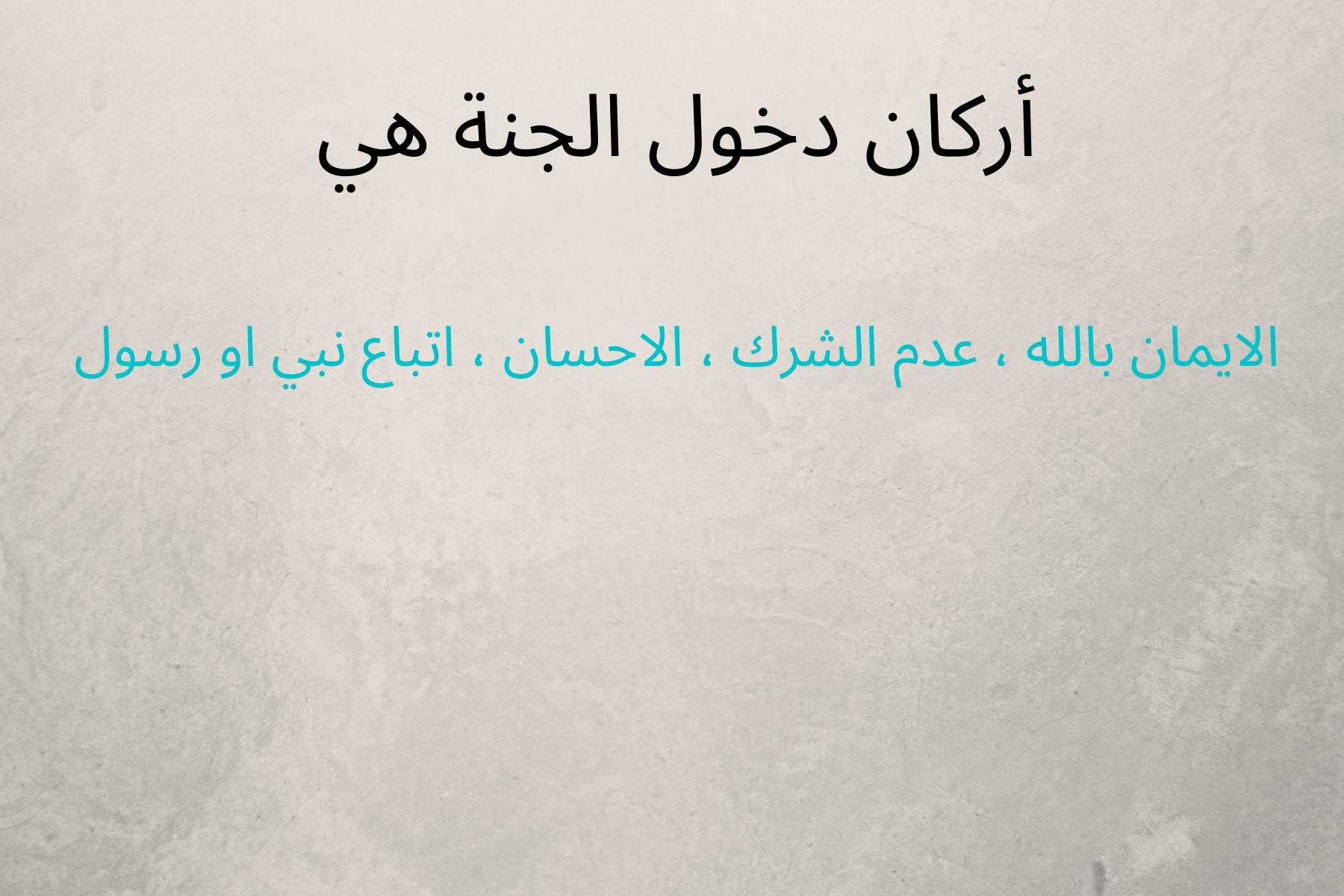 اركان دخول الجنة Math Calligraphy Arabic Calligraphy