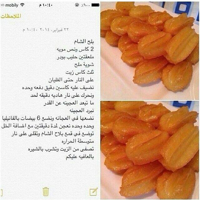 بلح الشام Cookout Food Arabic Food I Foods
