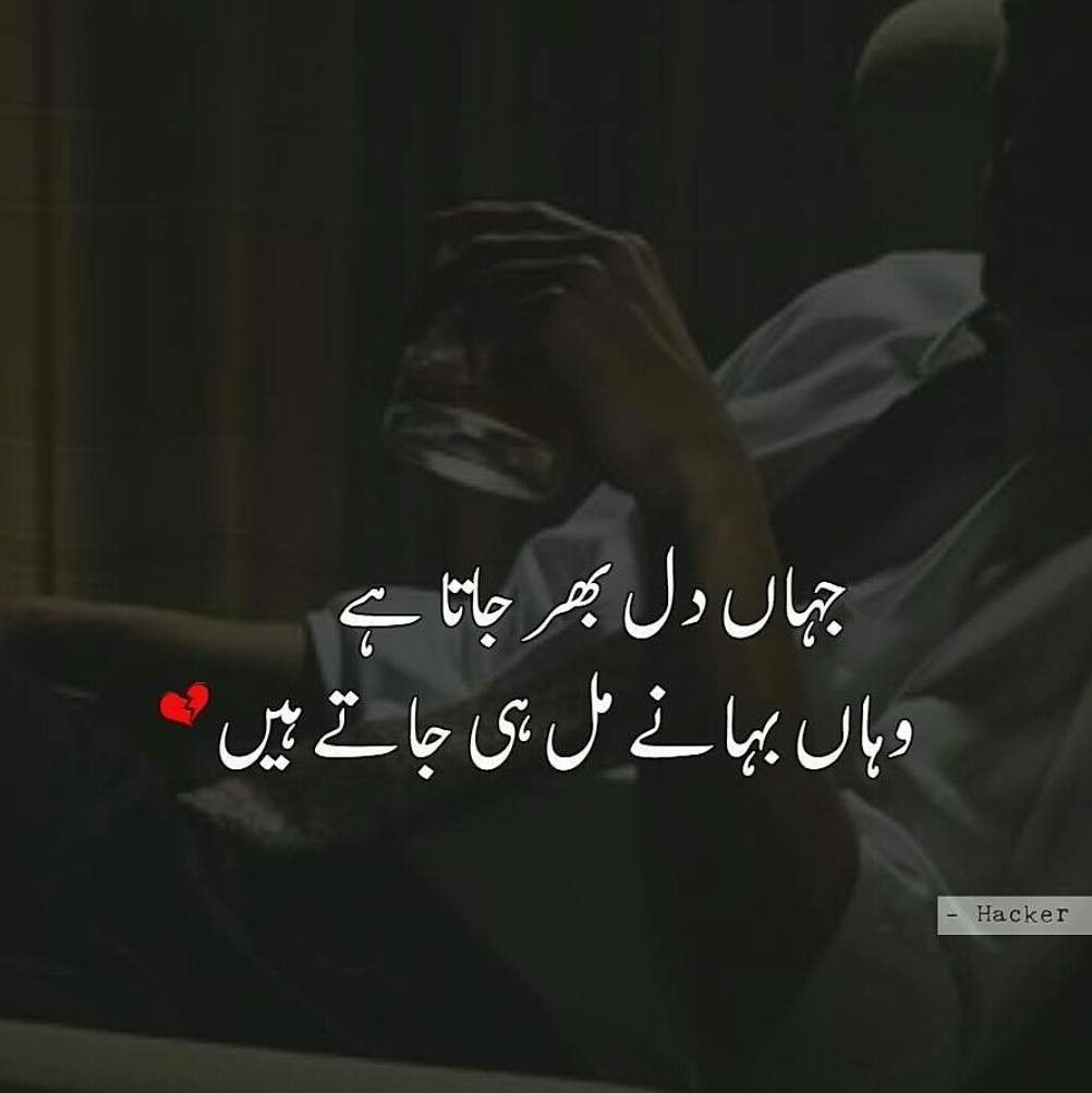 Best Sad Quotes About Love In Urdu: Pin By Zainab Qaiser On Saam