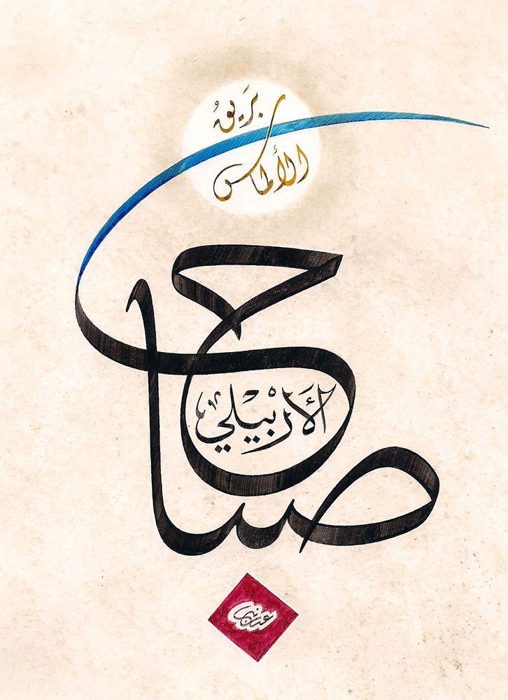 الهدايا العدنانية موسيقى خطية ورسائل أخوية Arabic Calligraphy Calligraphy Art