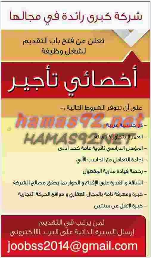 وظائف خاليه السعوديه وظائف جريدة عكاظ الخميس 30 4 2015 Lol Ale