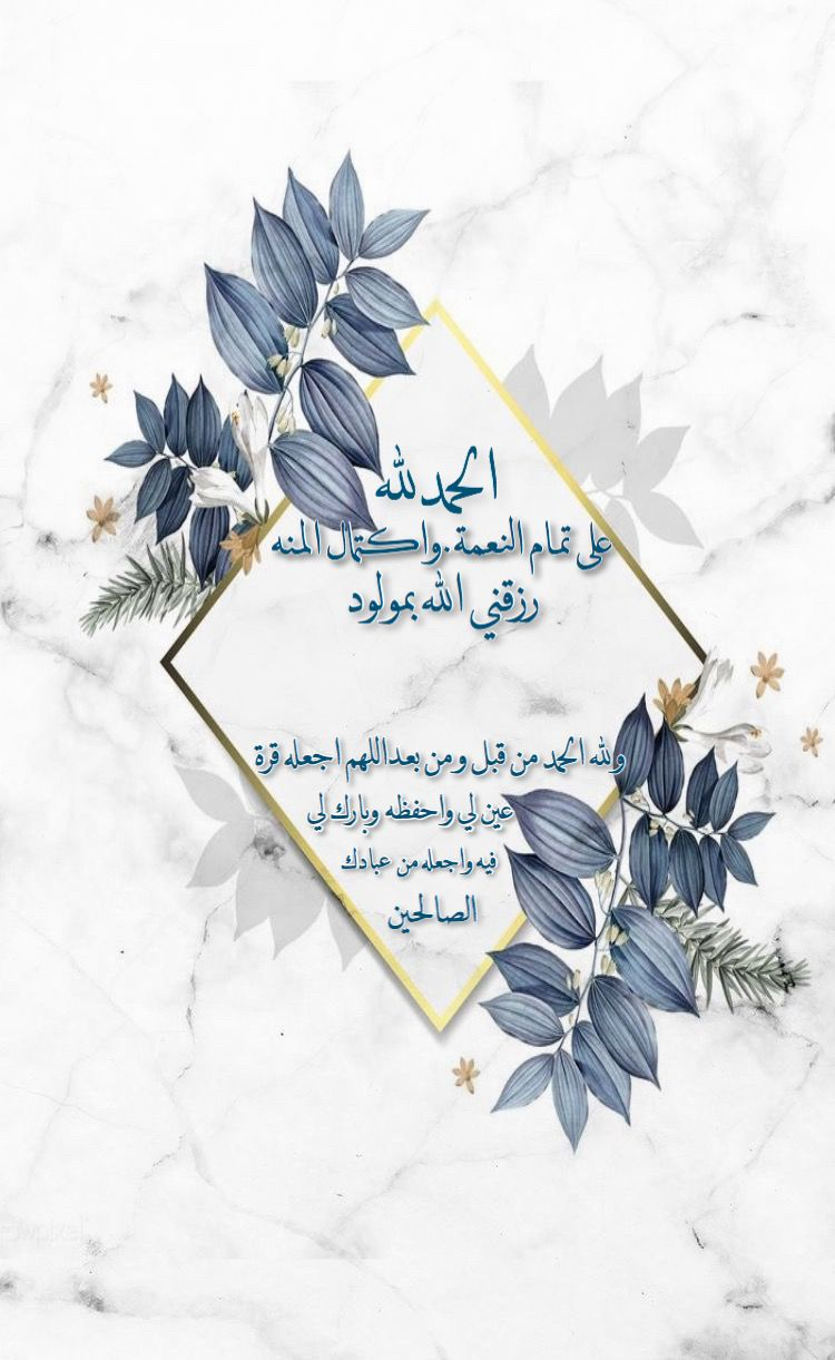 Pin By Ebtihal Alyahya On تصميميييي Baby Boy Cards Boy Cards Baby Boy Themes
