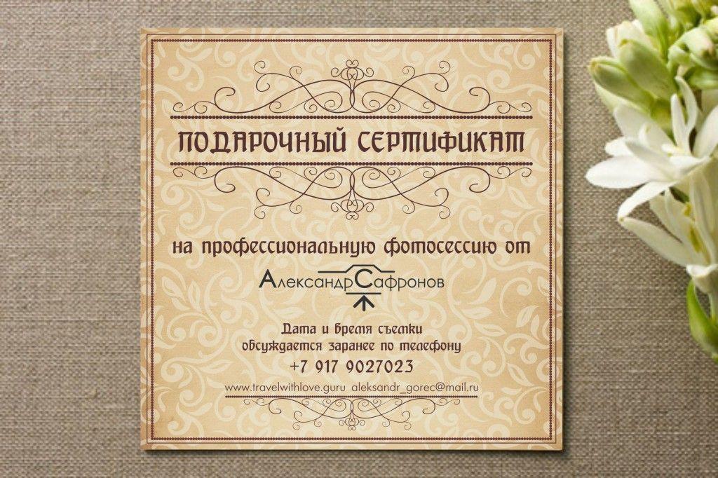 пригласили сертификат на фотосессию в виде открытки пупком следует поэтапно