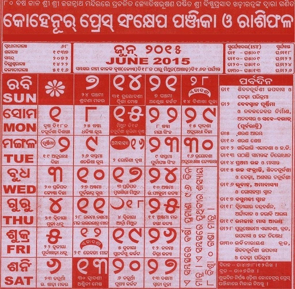 June Month Odia(Oriya) Calendar 2015 Odia Festivals 2015