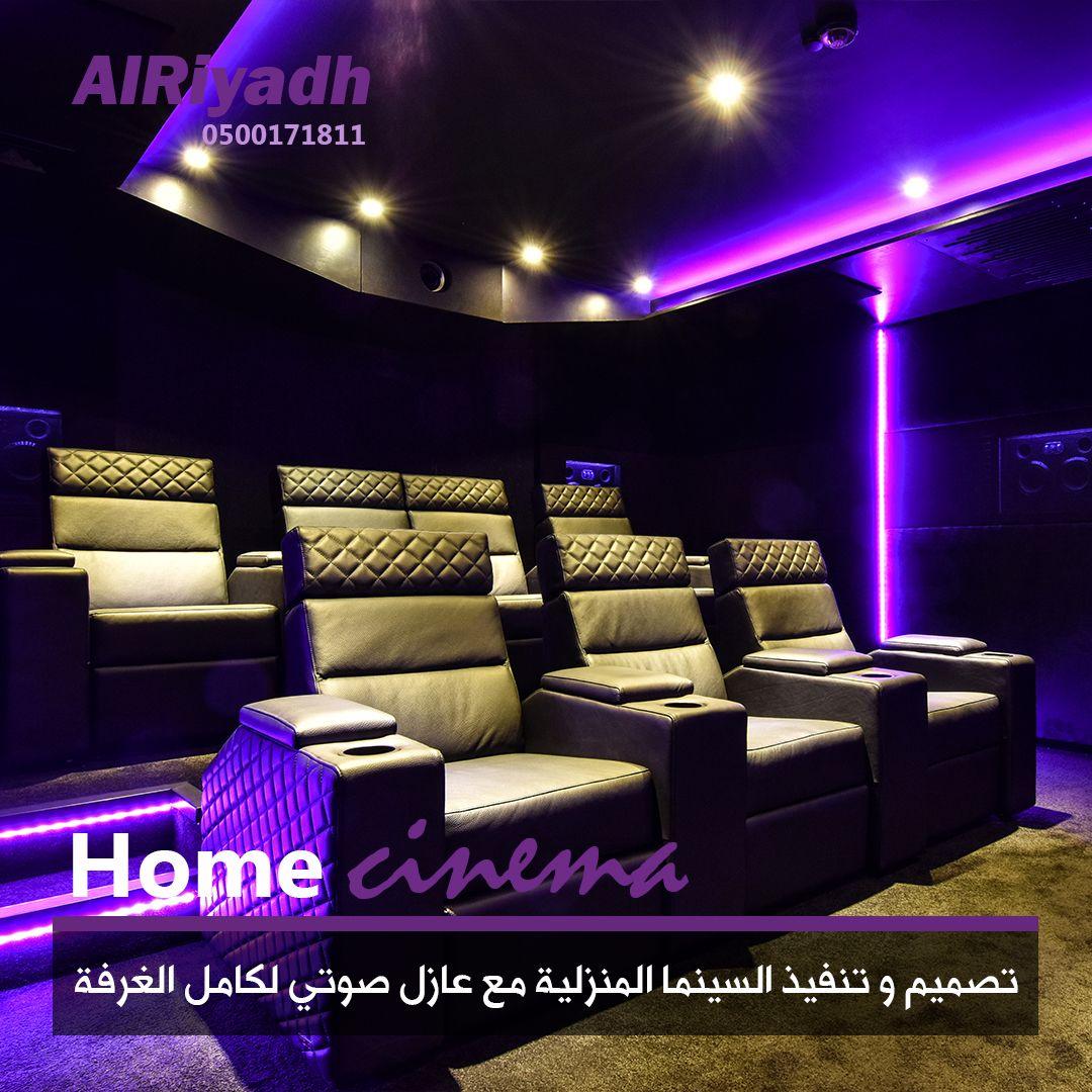 غرفة سينما منزلية تصميم و تنفيذ بالرياض Talk Show Scenes Home