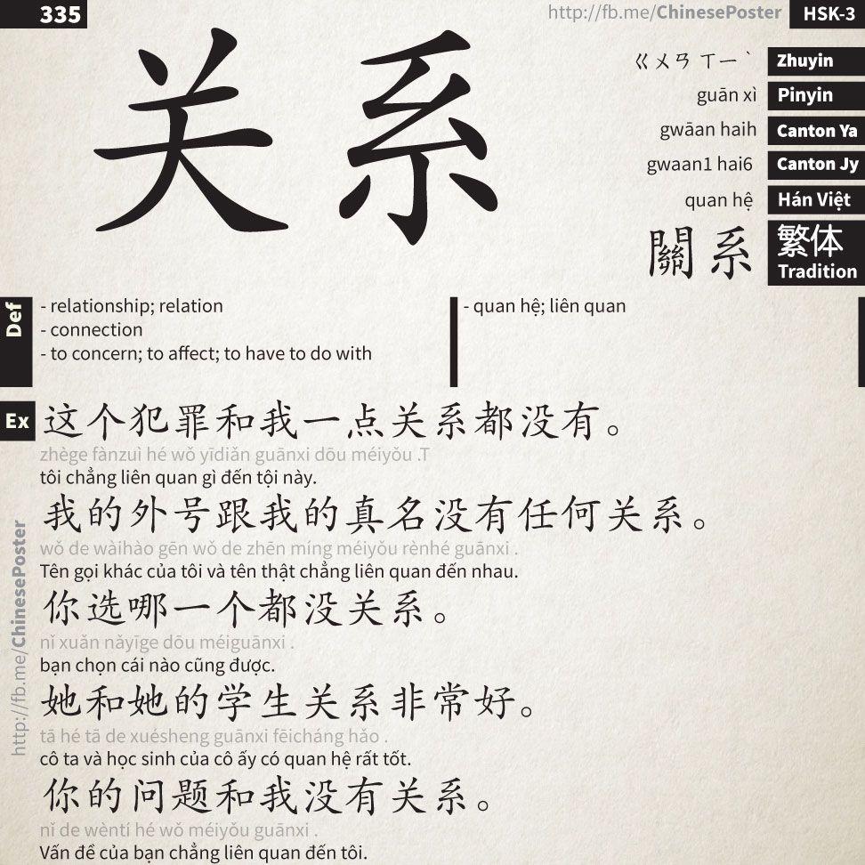 guān xì 关系 hsk3 Chinese words, Chinese language
