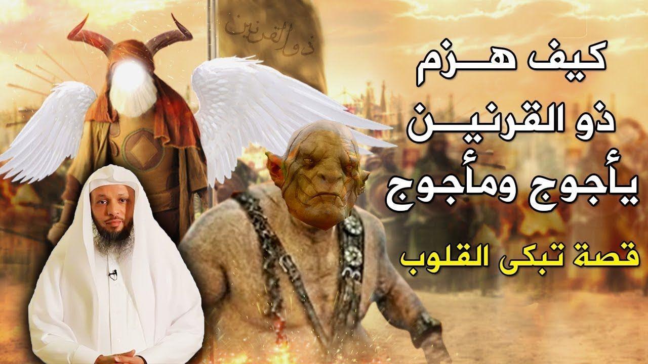 كيف هزم ذو القرنين يأجوج ومأجوج قصة تبكي القلوب للشيخ سعد العتيق Youtube Historical Figures Movie Posters Poster
