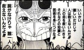 いい言葉いっぱい ワンピース名言集w one piece naver まとめ cool words manga quotes philosophy quotes